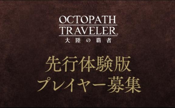 Octopath Travler Japanisch