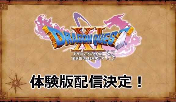 Dragon Quest XI S FRONT