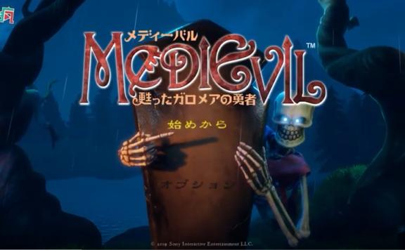Medievil Front Front