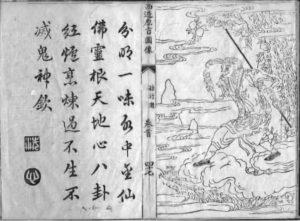 Sun Wukong on his trip