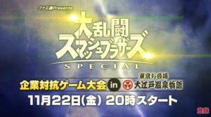 Torneo Famitsu Super Smash Bros untilmate III