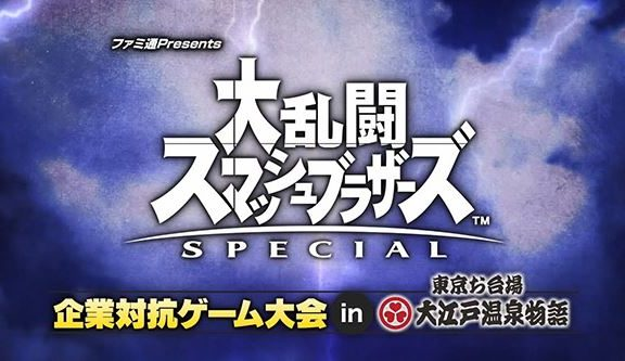 Torneo Famitsu Super Smash Bros untilmate front